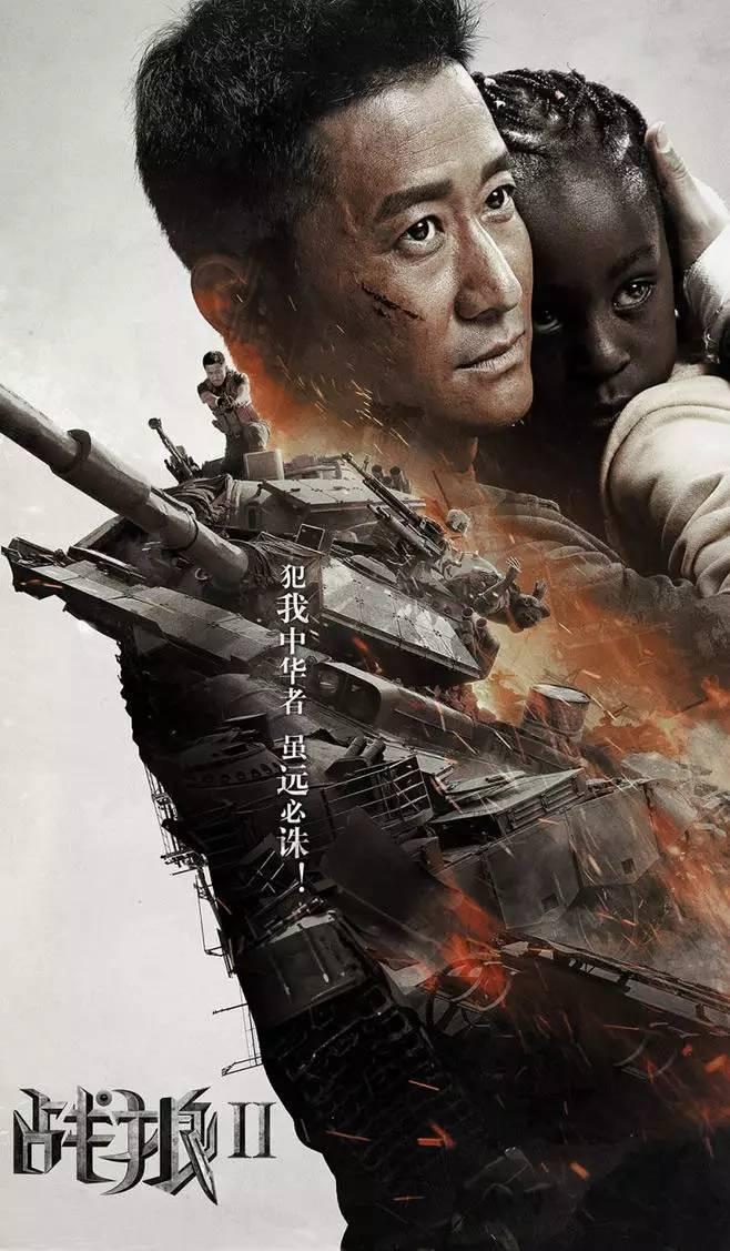 从《战狼2》,看那些在非洲艰难生存的中国人