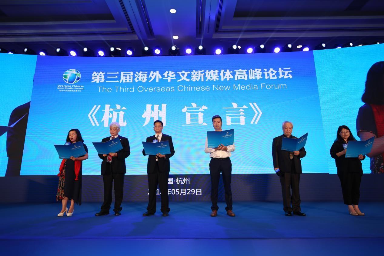 相互借力 融合发展——165家华媒携手发布《杭州宣言》